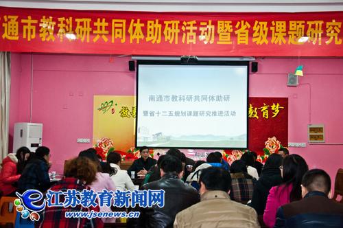 如皋何庄小学:专家提升促起航课题研究新引领2014育新小学图片