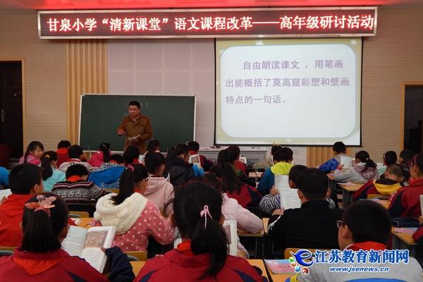 """甘泉小学""""清新课堂""""语文课程改革研讨活动"""