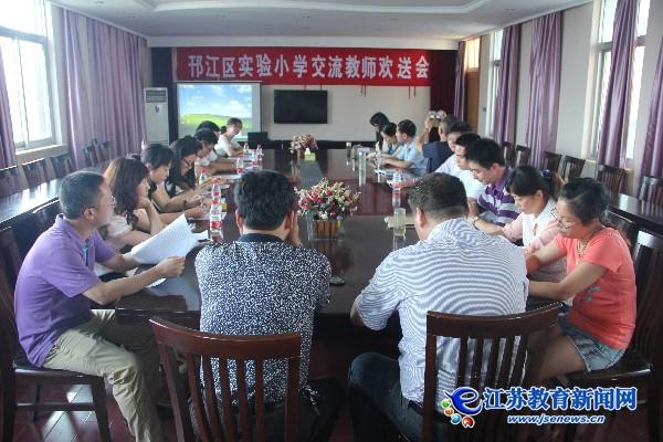 扬州邗江区实验小学交流教师欢送会